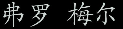 Mon nom en chinois